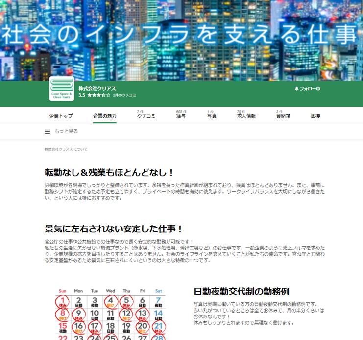 Indeed企業ページプレミアム(CMPP)のPC表示画面